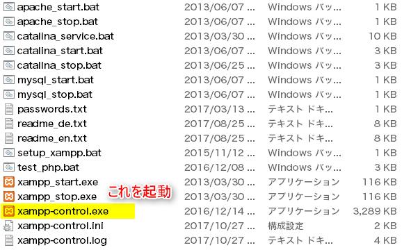 xampp_start_up_1-1