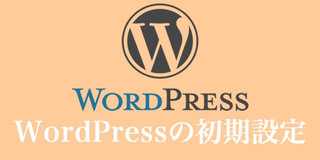 WP_setting1