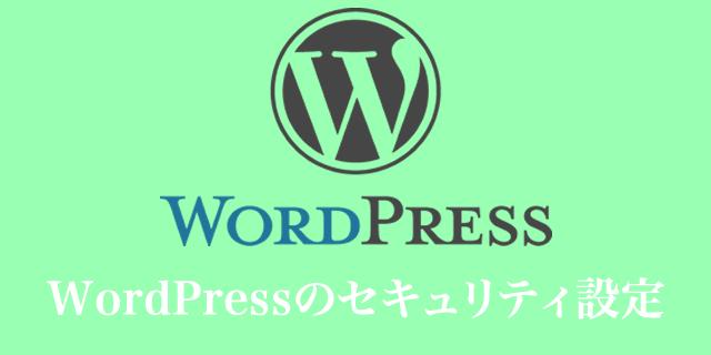 WP_setting2