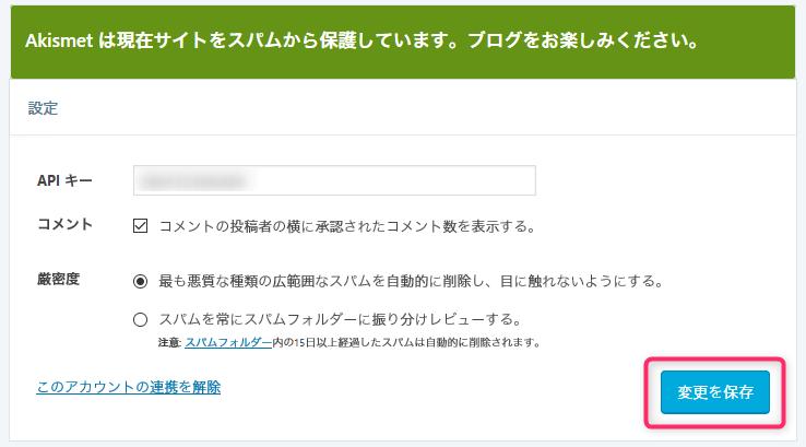 akismet_conf10