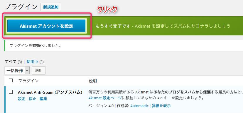 akismet_conf2