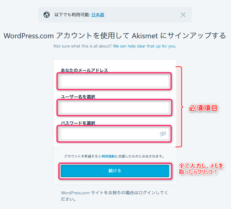 akismet_conf5