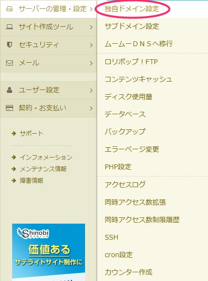 lolipo_domain_conf1