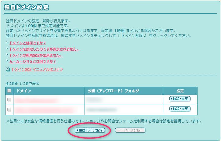 lolipo_domain_conf2