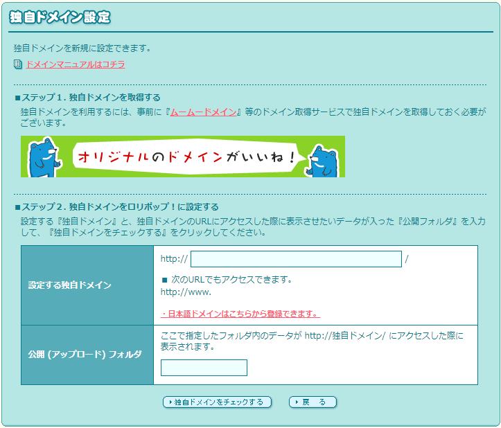 lolipo_domain_conf3