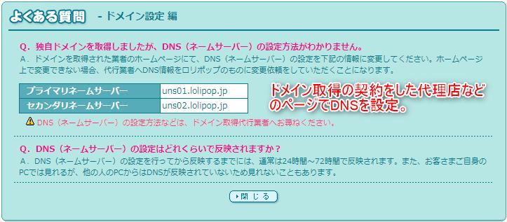 lolipo_domain_conf4
