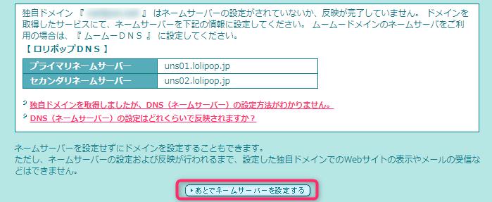 lolipo_domain_conf5
