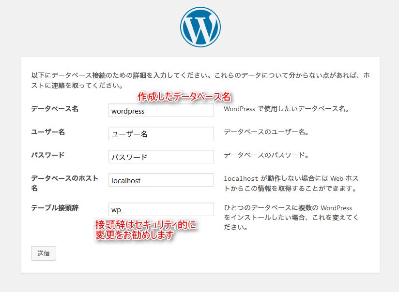 wp_install2