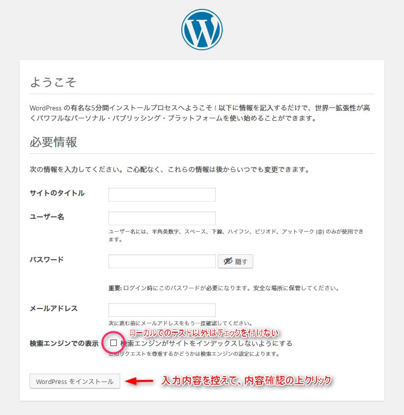 wp_install4
