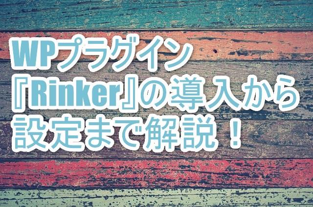 rinker導入設定トップ画像