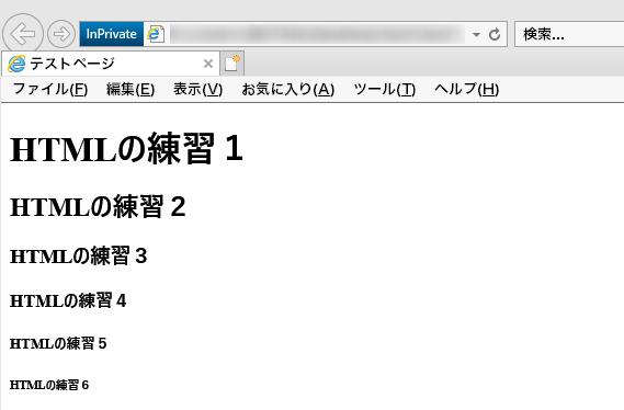 HTML編集ブラウザ確認2