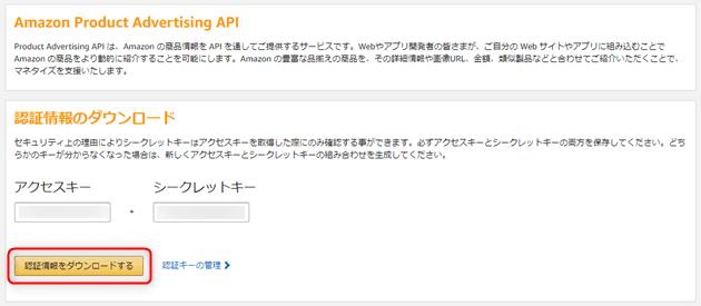 amazon-paa認証キー取得5