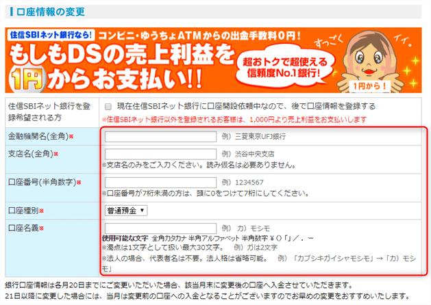 口座登録手順2