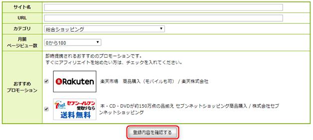 サイト登録手順2
