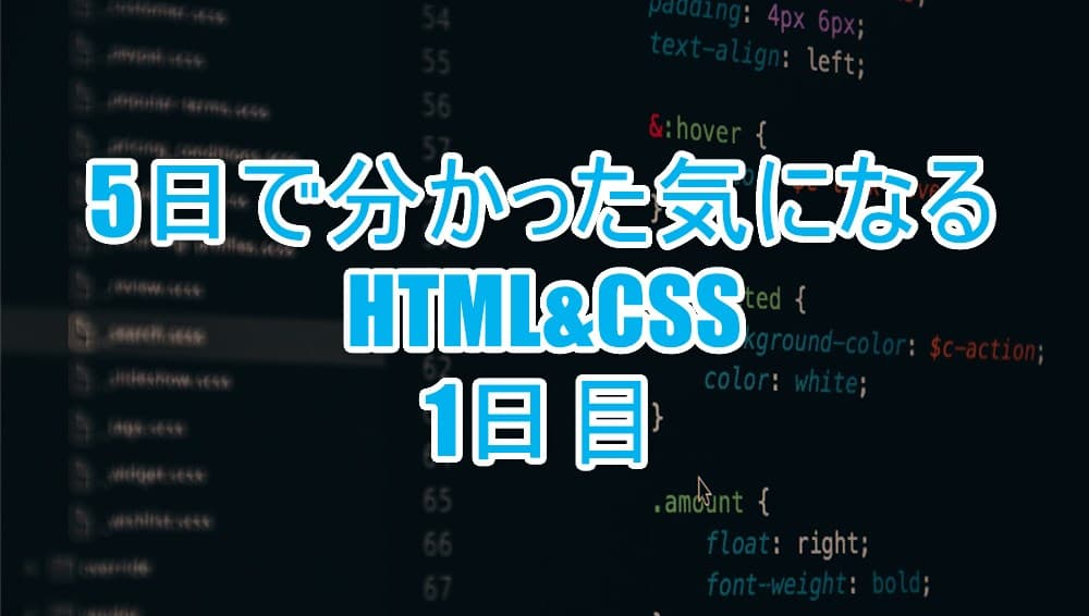 HTML&CSS学習1日目トップ画像