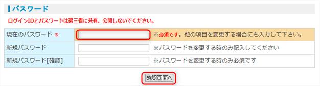 口座登録手順3