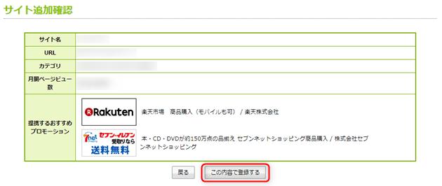サイト登録手順3