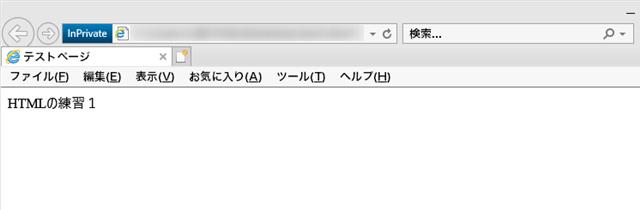 HTML編集ブラウザ確認1