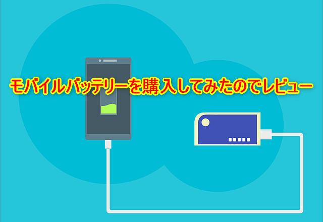 mobile-battery-topimg