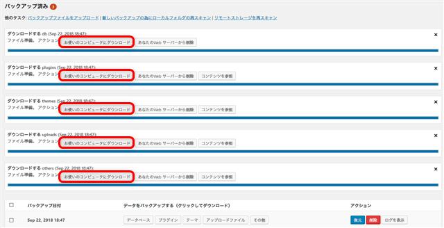 bkupデータダウンロード2