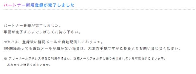 afb登録手順7