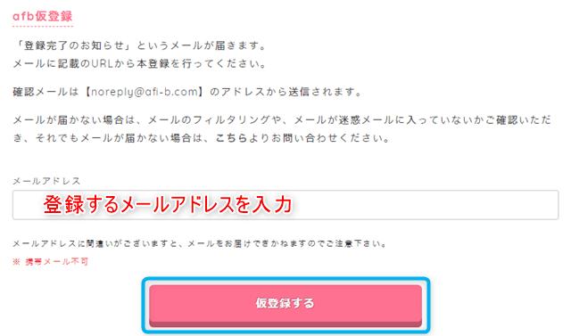 afb登録手順3