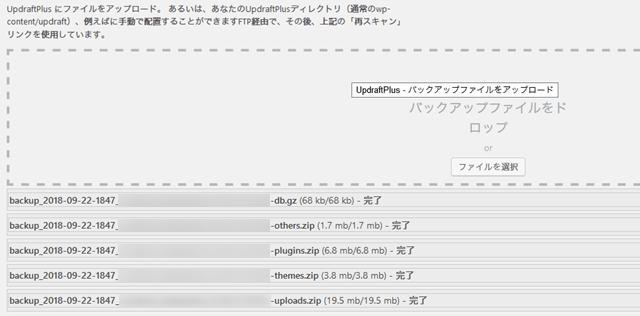 bkupデータアップロード2