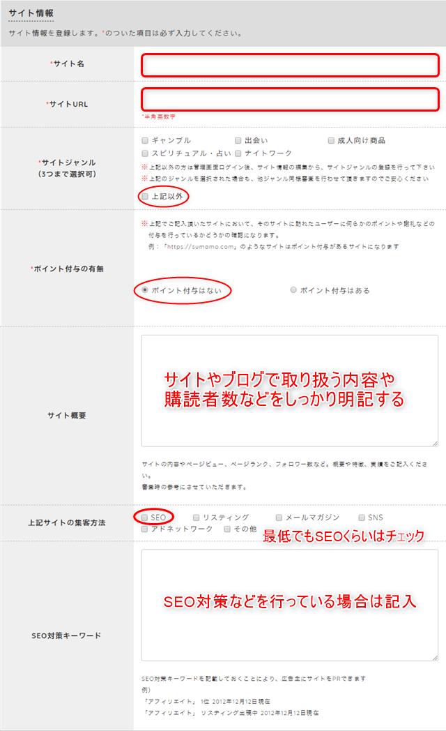afb登録手順5_3