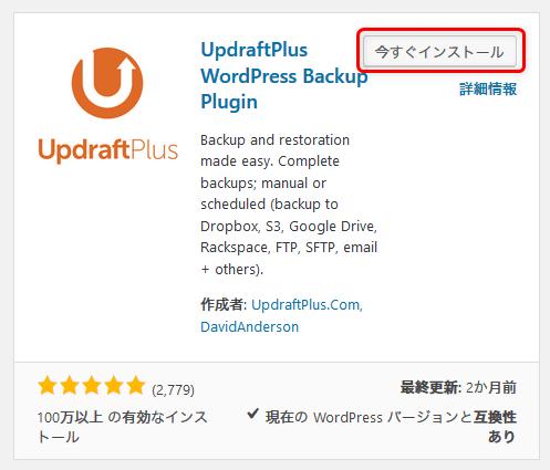 updraftplusインストール1
