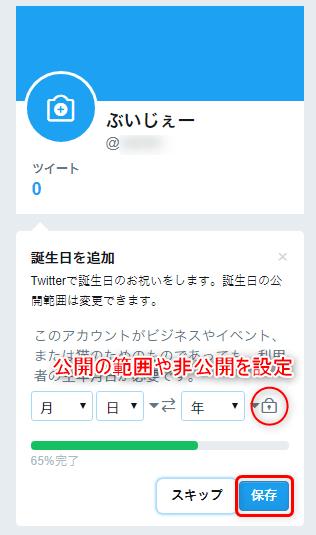 twitter初期設定PC3