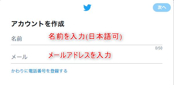 twitter新規登録手順PC2-2