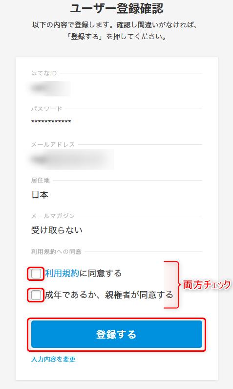はてブユーザ登録手順3