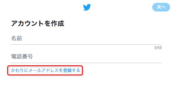 twitter新規登録手順PC2-1