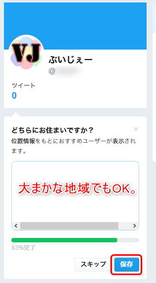 twitter初期設定PC4
