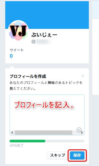 twitter初期設定PC2