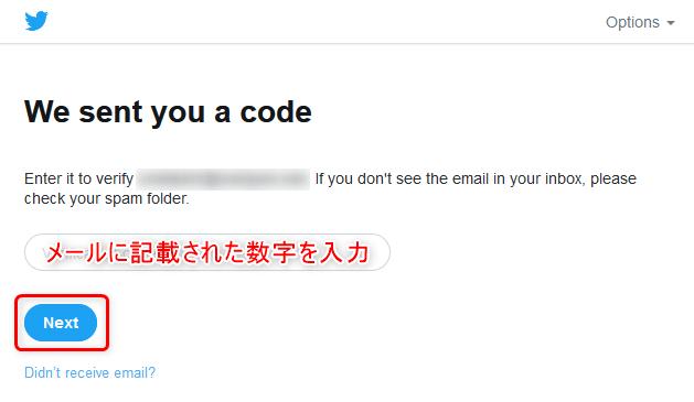 twitter新規登録手順PC6-2