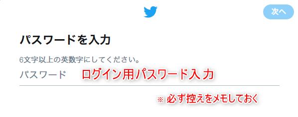 twitter新規登録手順PC4-1