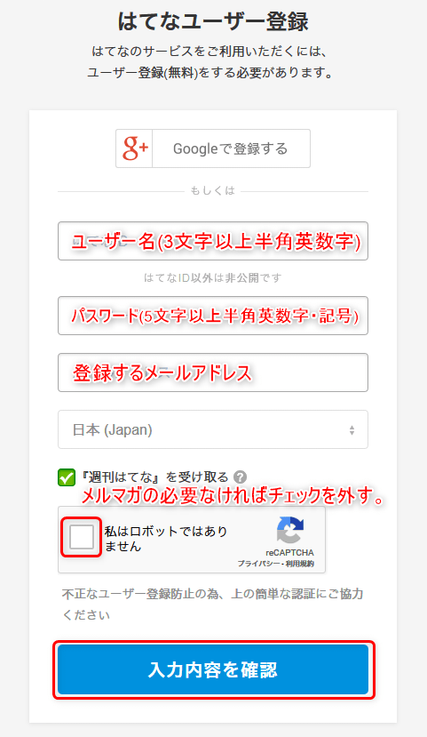 はてブユーザ登録手順2