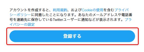 twitter新規登録手順PC3