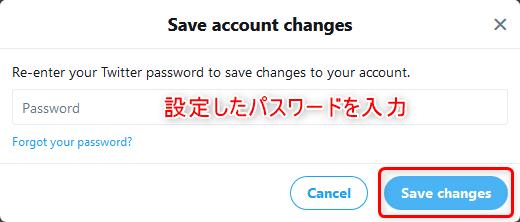 twitter新規登録手順PC9
