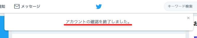 twitter新規登録手順PC11-5