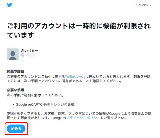 twitter新規登録手順PC11-1