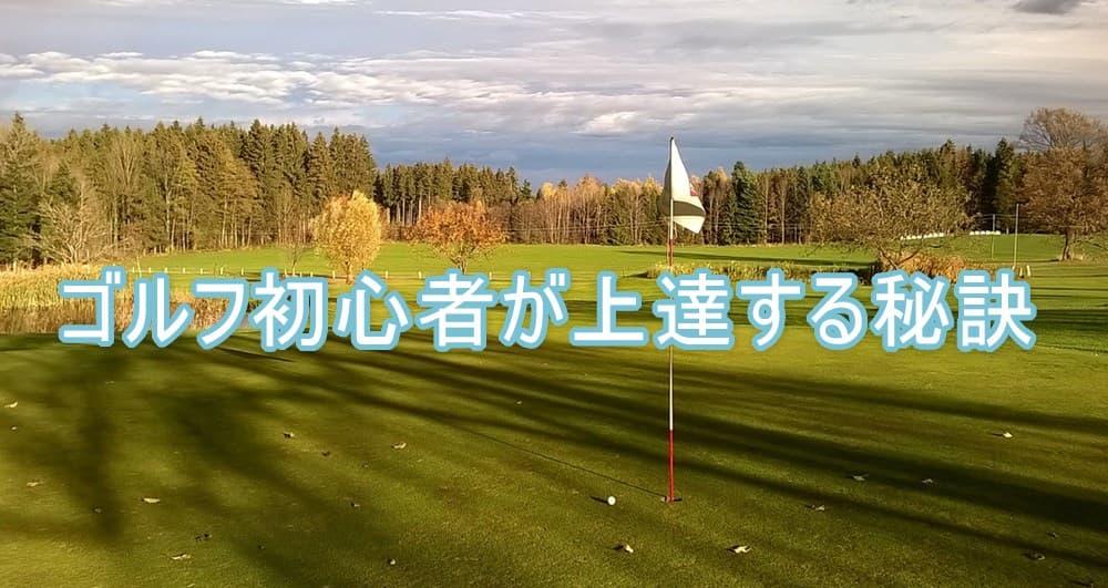 ゴルフ記事TOPグリーン画像