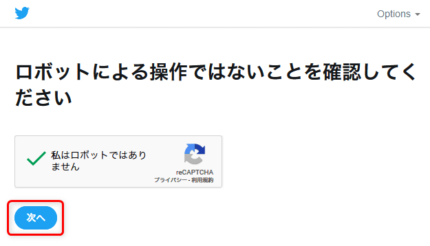 twitter新規登録手順PC11-3