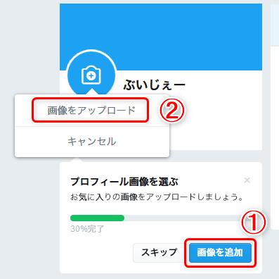 twitter初期設定PC1