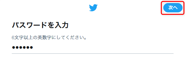 twitter新規登録手順PC4-2