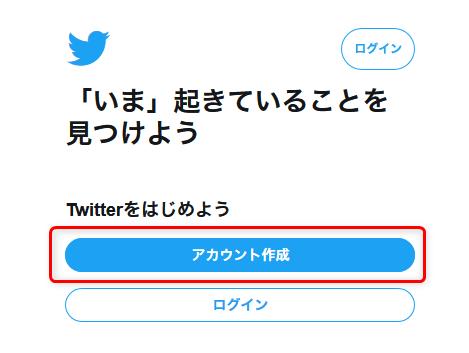 twitter新規登録手順PC1