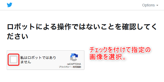 twitter新規登録手順PC11-2