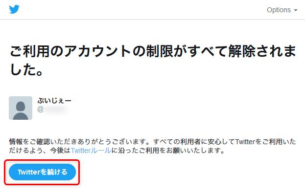 twitter新規登録手順PC11-4