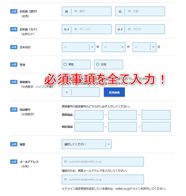 住信SBIネット銀行口座開設手順8